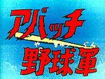 110-アパッチ野球軍.jpg